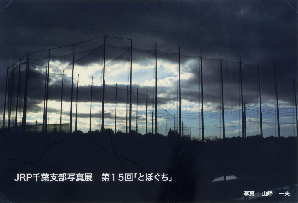 15・山崎