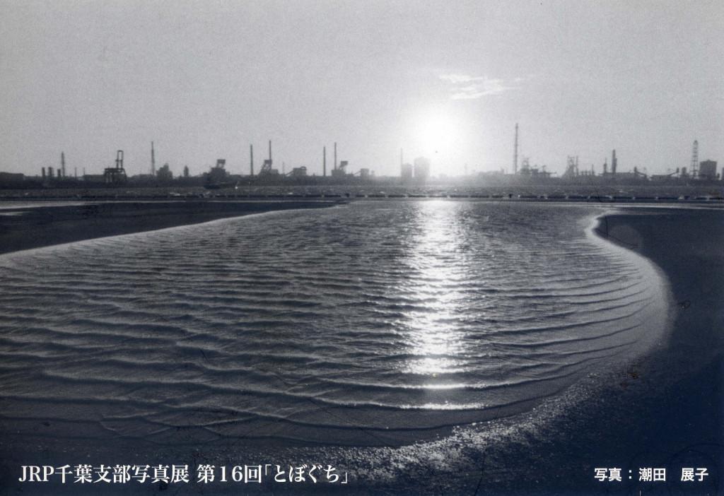 16・潮田