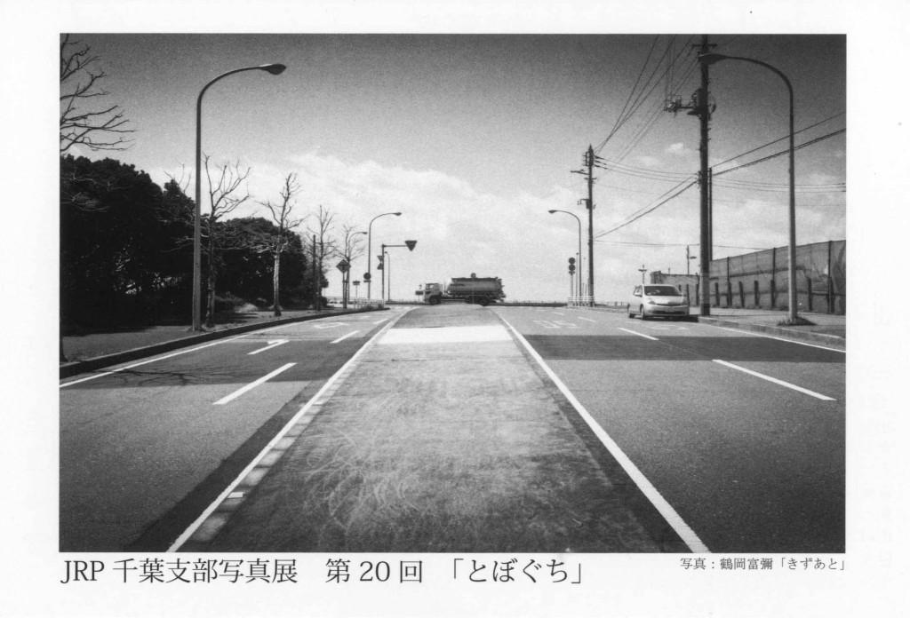 20・鶴岡