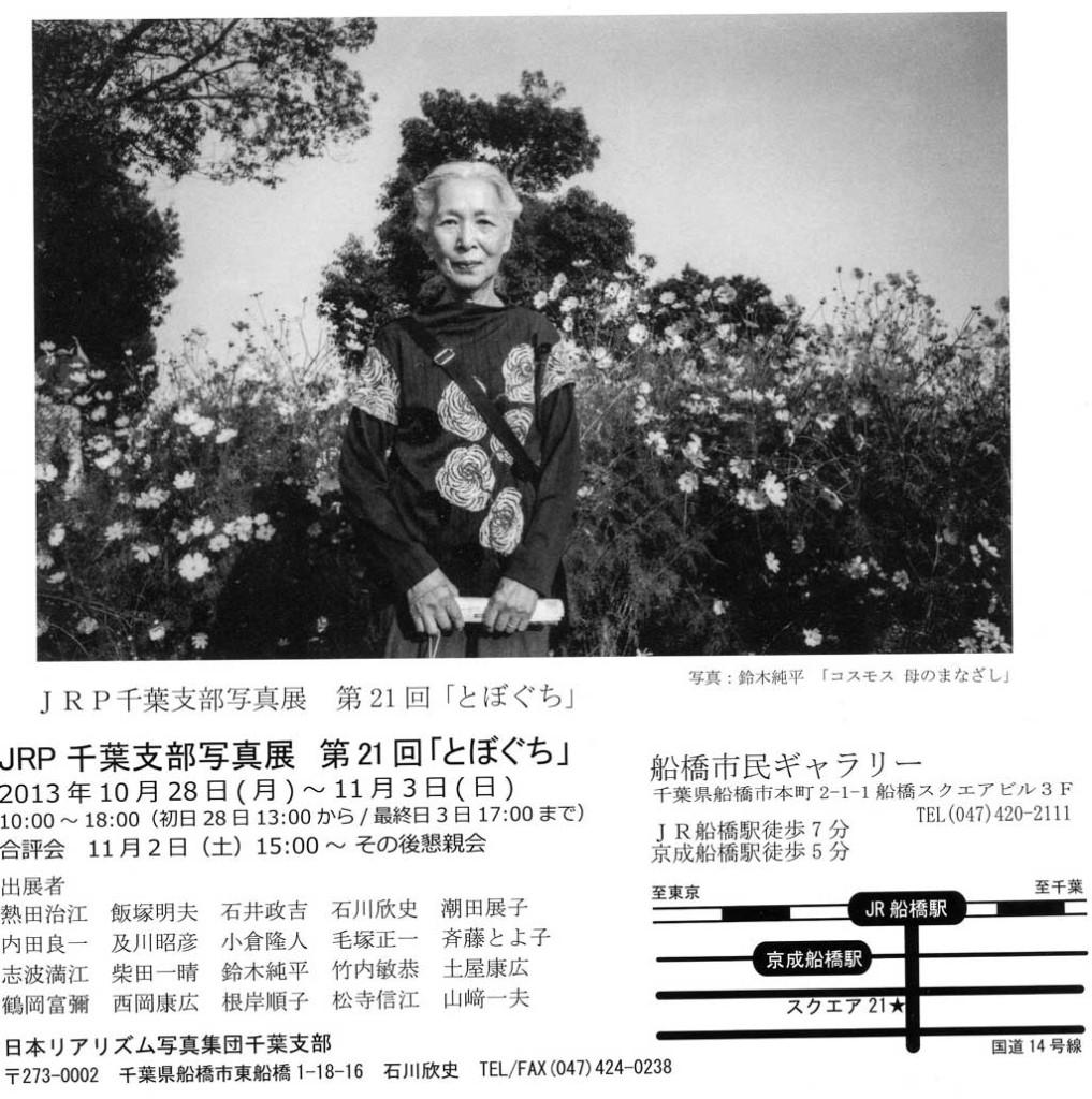 21鈴木純平