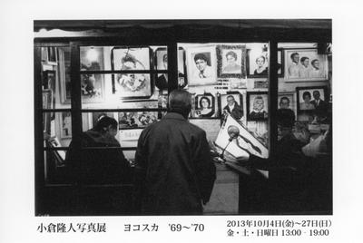 小倉隆人写真展 ヨコスカ '69-'70