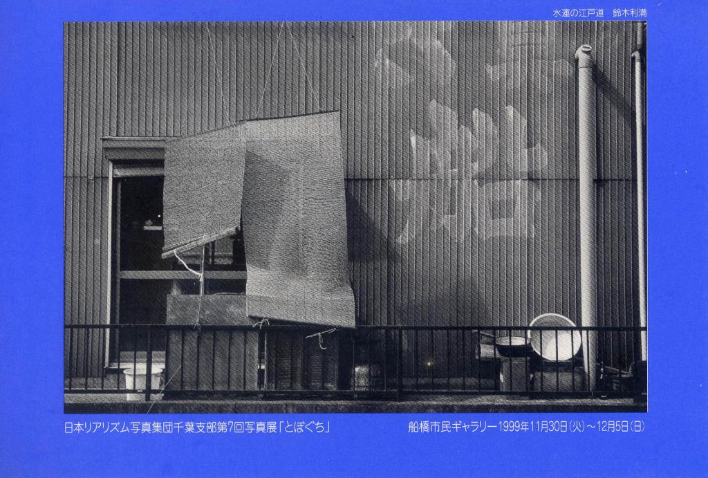 7・鈴木利