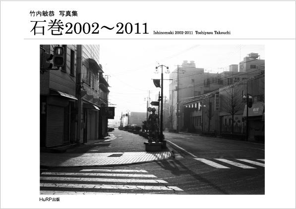 ishinomaki_cover_ol_hyou1