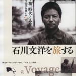 映画『石川文洋を旅する』