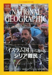nationalgeographic2015mar